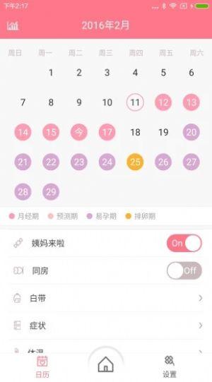 夏娃软件中文破解版下载APP图2:
