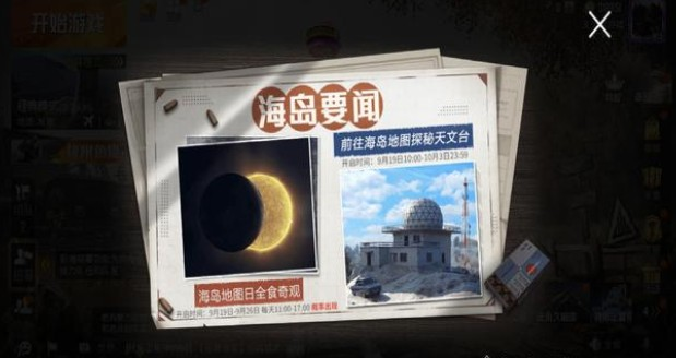 和平精英日食模式怎么玩?和平精英日食模式玩法攻略[多圖]