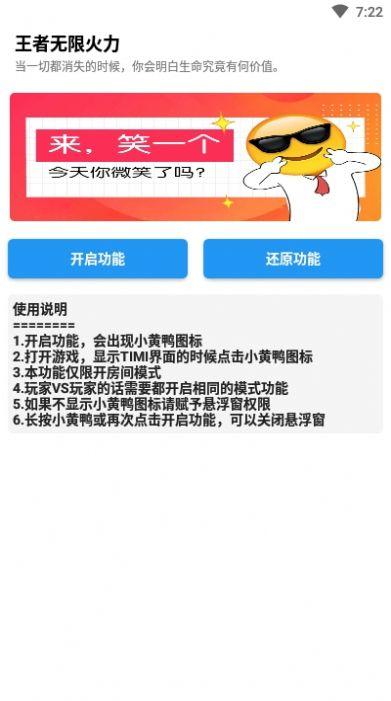无限火力2.0软件王者荣耀官方正式版图1: