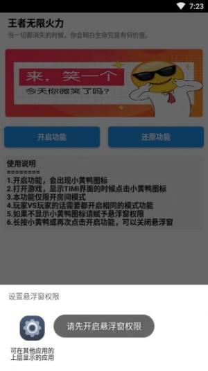 无限火力软件王者荣耀图3