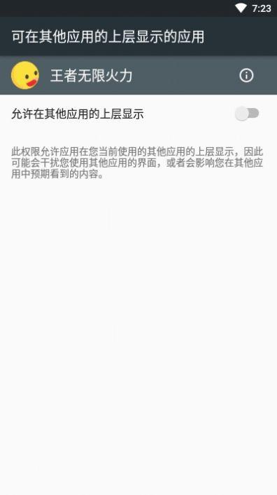 王者荣耀无限火力助手2.0官方正版app图1: