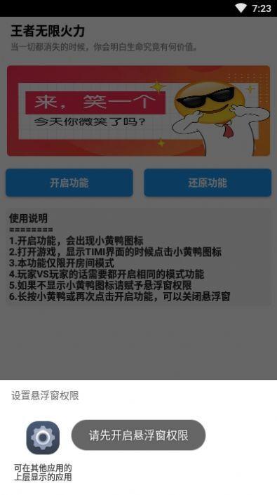 王者荣耀无限火力助手2.0官方正版app图片1
