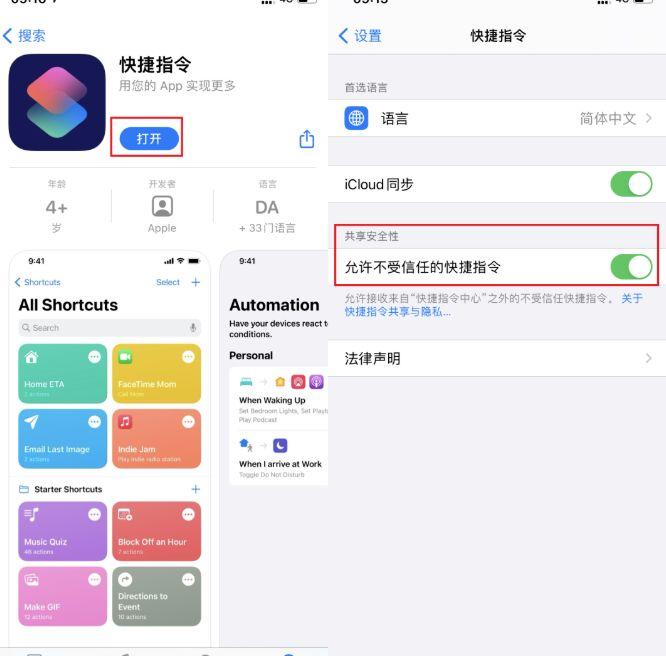 ios14充电提示音快捷指令大全:苹果充电提示音文件下载地址