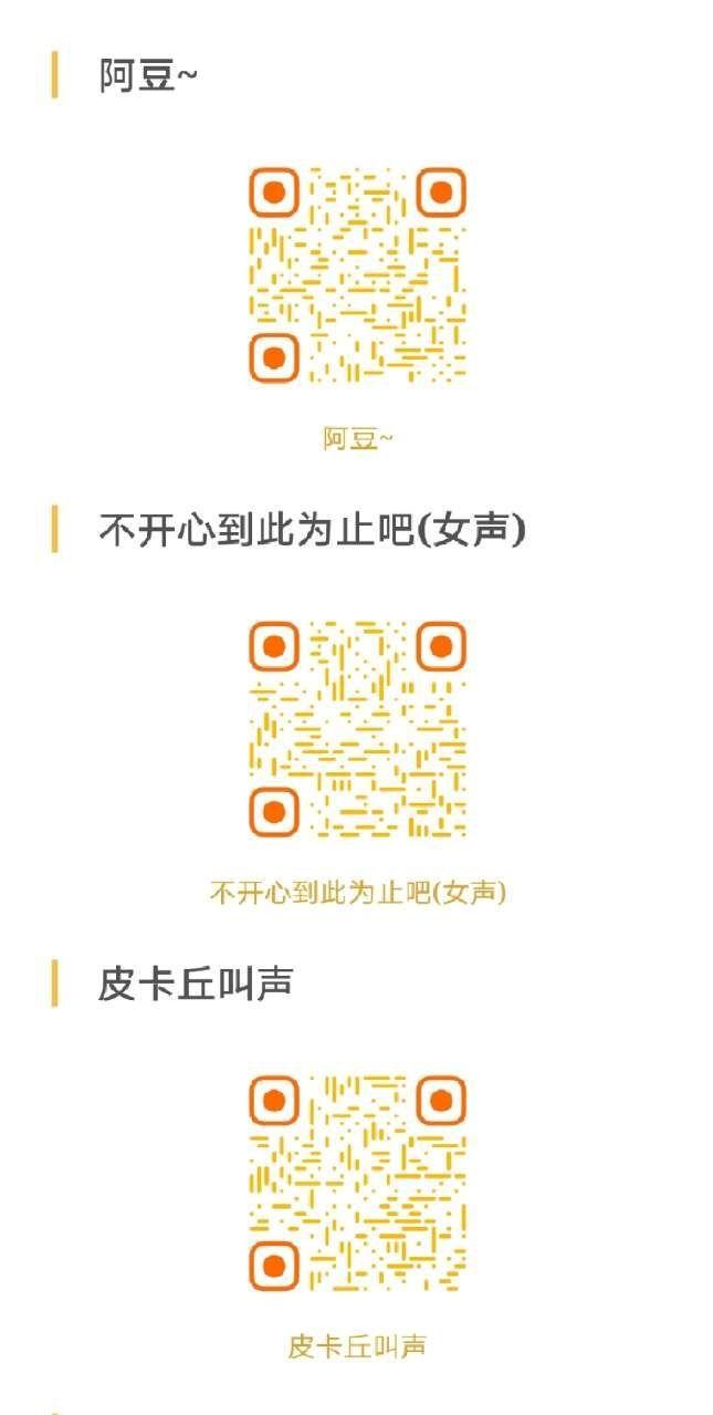 ios14充电提示音快捷指令大全:苹果充电提示音文件下载地址[多图]图片2