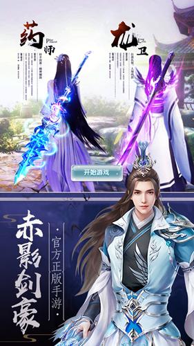 圣灵剑尊手游图2