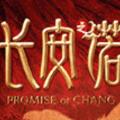 长安之诺官网版