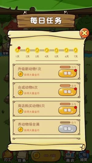 农场救援队游戏安卓版图片1