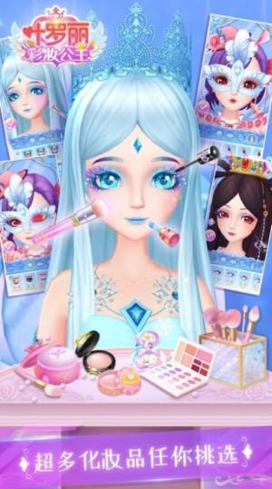 叶罗丽精灵梦彩妆游戏图1