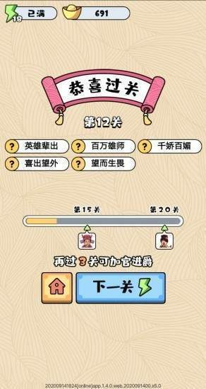 成语奇侠传红包版游戏下载图2: