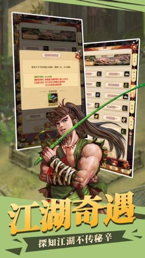点点江湖游戏官方正式版图片1