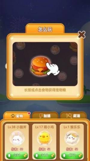 萌宠大闯关游戏最新官方版图片2