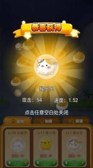 萌宠大闯关游戏最新官方版图片1