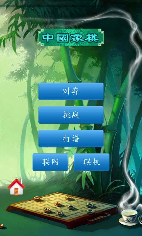 中至中国象棋
