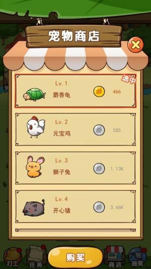 农场救援队游戏图1