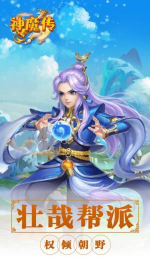 神魔传西游篇官网版图4