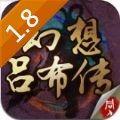幻想吕布传1.8版本