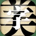 字体美化大师免费版
