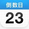 倒数日小组件app