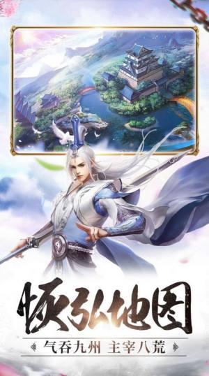 仙侠剑歌手游图3