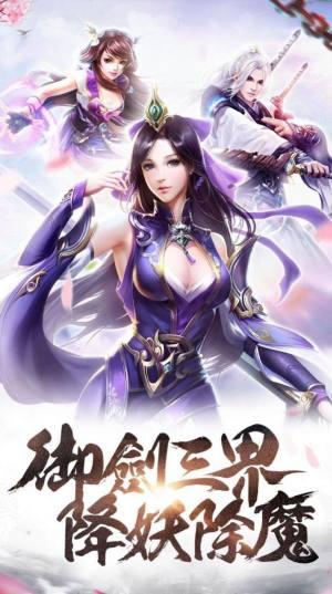仙侠剑歌手游图2