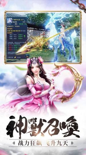 仙侠剑歌手游图4