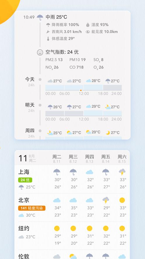 我的天气iOS14小组件app更新下载图2: