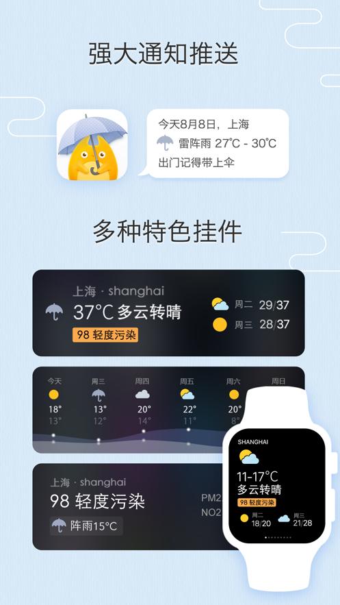 我的天气iOS14小组件app更新下载图1: