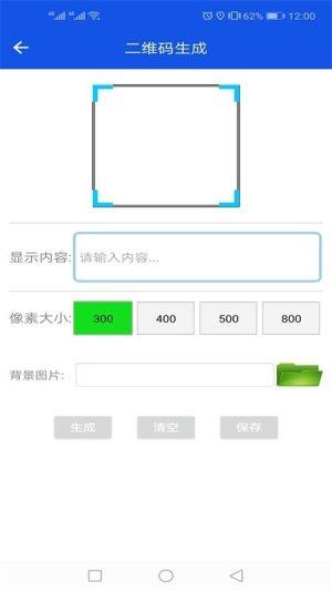 灵动工具箱APP图3