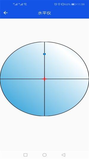 灵动工具箱APP图2
