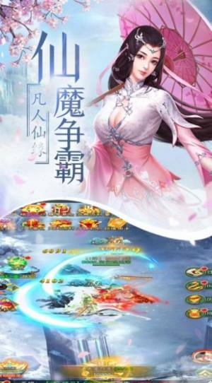 轩辕修仙传手游图1