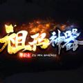 祖玛神器单职业手游官方安卓版 v1.0