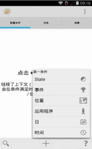 tasker充电提示音最新中文版下载图片1
