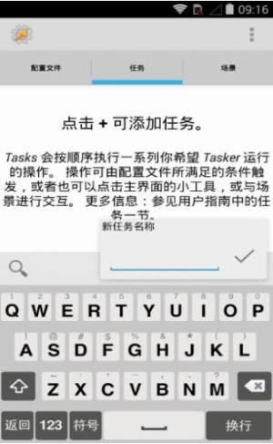 tasker最新版图1