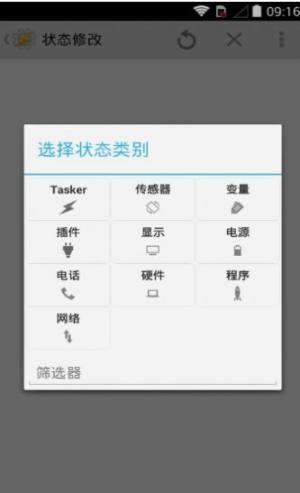 tasker最新版图2