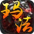 玛法连击手游官方版 v1.0
