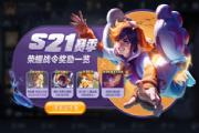 王者荣耀s21赛季几点能玩?9月24日ios更新到什么时候?[多图]