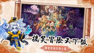 萌将斗三国无限金币破解版图片1