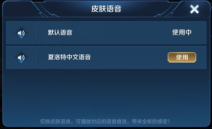 王者荣耀夏洛特语音包怎么用?夏洛特中文语音包使用教程分享图片 第2张