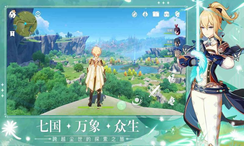 原神手游官方网站下载正式版图1: