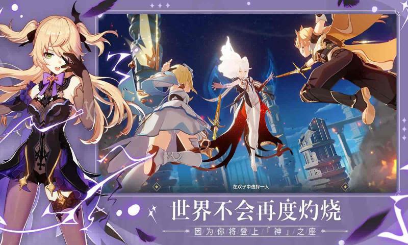 原神手游官方网站下载正式版图3: