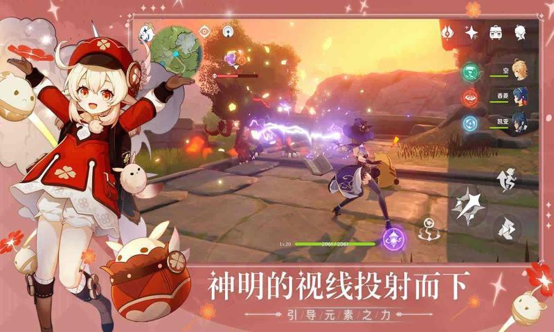 原神手游官方网站下载正式版图2: