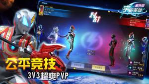 奥特曼融合激战游戏官网中文版图片2