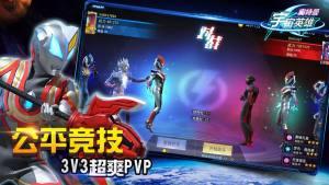 奥特曼融合激战游戏官网中文版图片1