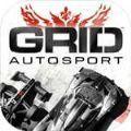 grid autosport安卓破解版联机版 v1.7.2