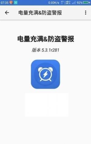 苹果手机充电充满提醒闹铃提示音下载图片1