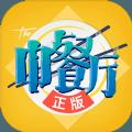中餐厅红包游戏网红版 v1.1.0