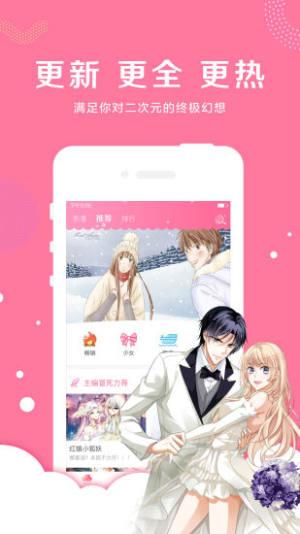 啵乐动漫app图4