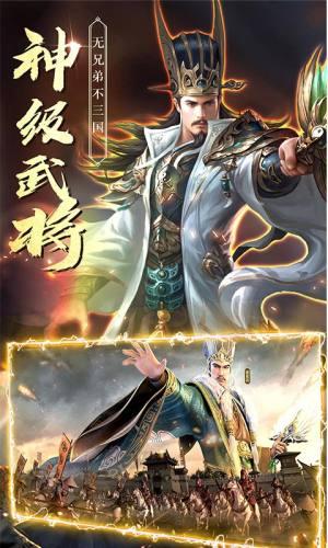 风神三国志手游官网最新版图片1