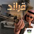 阿拉伯猎车手游戏