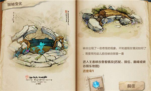 王者荣耀峡谷探秘头像框怎么获得?s21峡谷探秘头像框获取攻略[多图]图片2